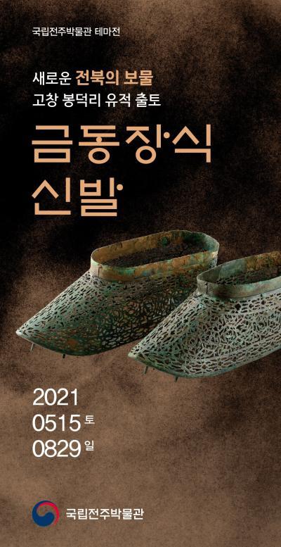 [테마전] <새로운 전북의 보물, 고창 봉덕리 유적 출토 금동장식신발>